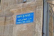 israel_2014_day1b_p102097916.jpg: 152k (2014-05-02 11:14)